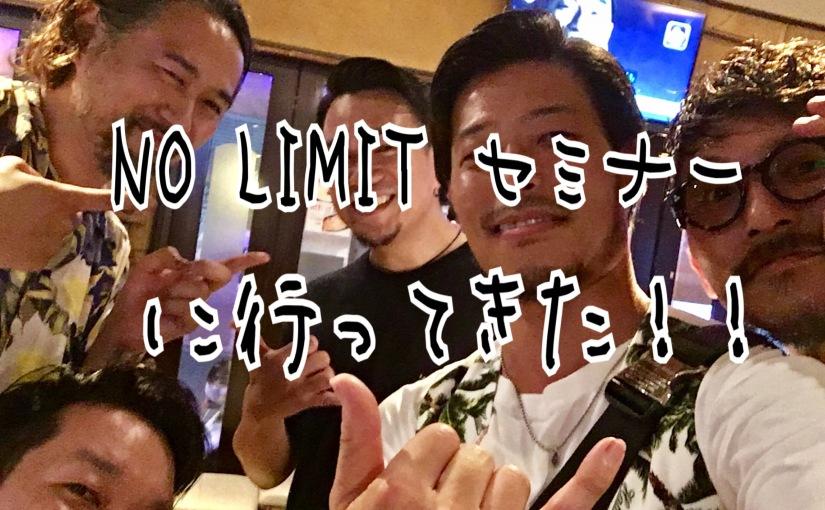 六本木DMMでセミナーに行ってきた!!