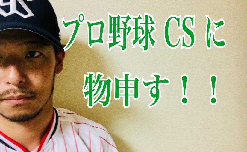 プロ野球CSに物申す!!