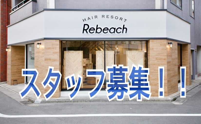 Rebeach HAIR RESOR 求人募集。