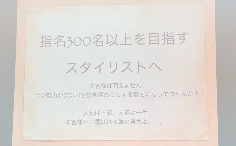 月間指名500人美容師の思考とは!?