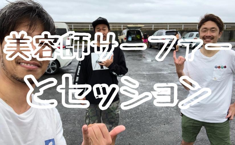 美容師サーファーとセッション!!