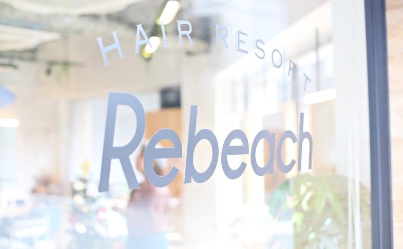 赤羽の美容室『リビーチ ヘアリゾート』オープンからちょうど8ヶ月。