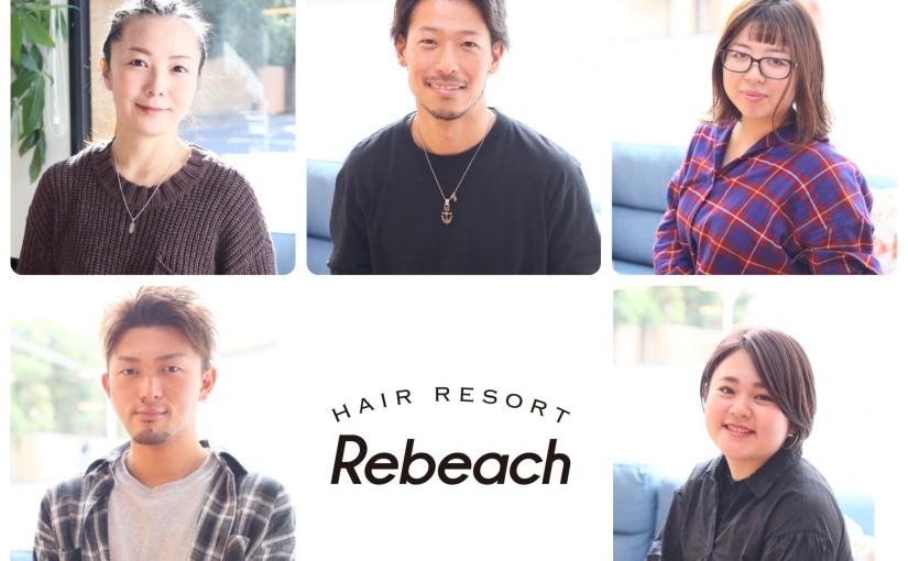赤羽美容室リビーチ/新しいスタッフが加わりました!!